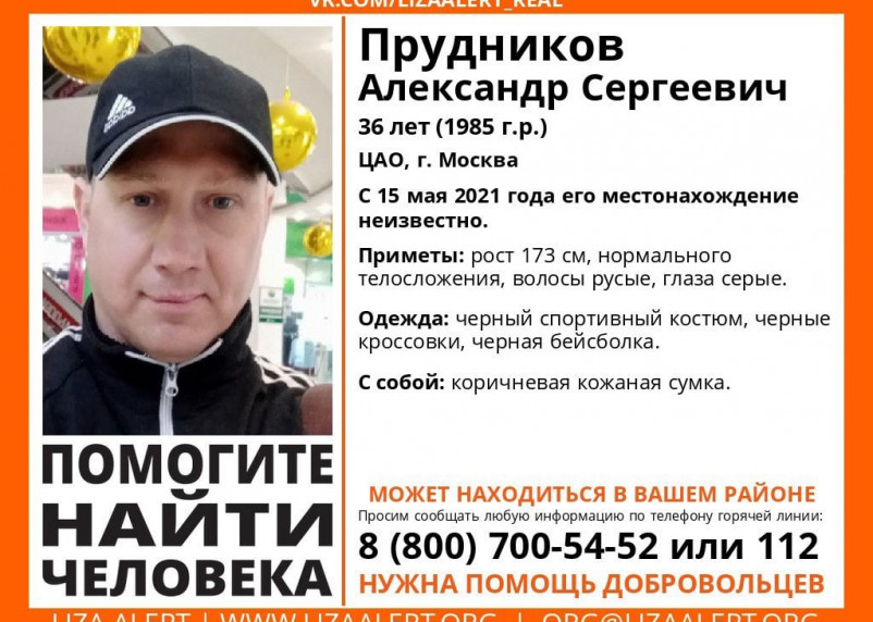 Жителя Смоленской области ищут в Москве
