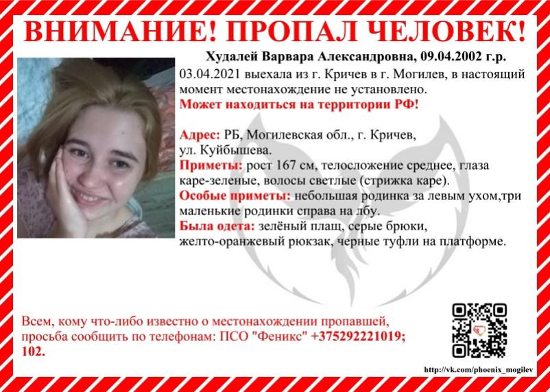 Пропавшая в Белоруссии девушка может находиться в Смоленской области