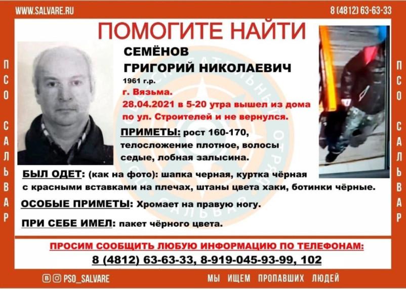 Пропавшего в апреле жителя Смоленской области нашли живым