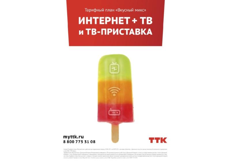 Летом ТТК предлагает абонентам «Вкусный микс»