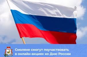 Смолян приглашают присоединиться к флешмобу «Флаги России»