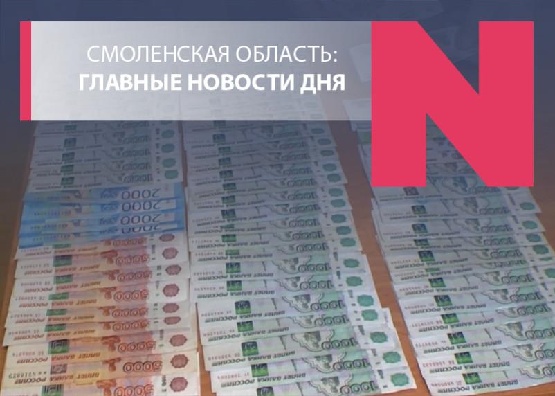 Смоленская дорога для Путина, чиновник с коммерческим уклоном и поголовная вакцинация: быть или не быть