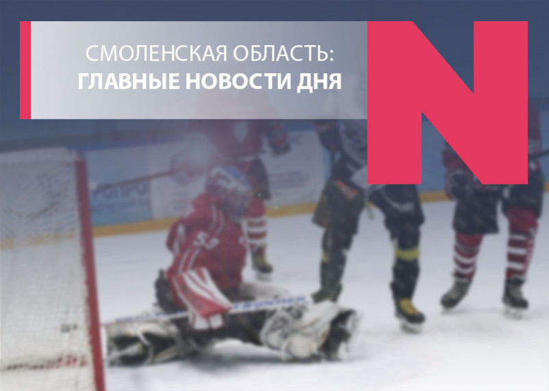 Хоккеиста сломал ковид, соцзащита будет по записи и в Смоленской области переделают дорогу