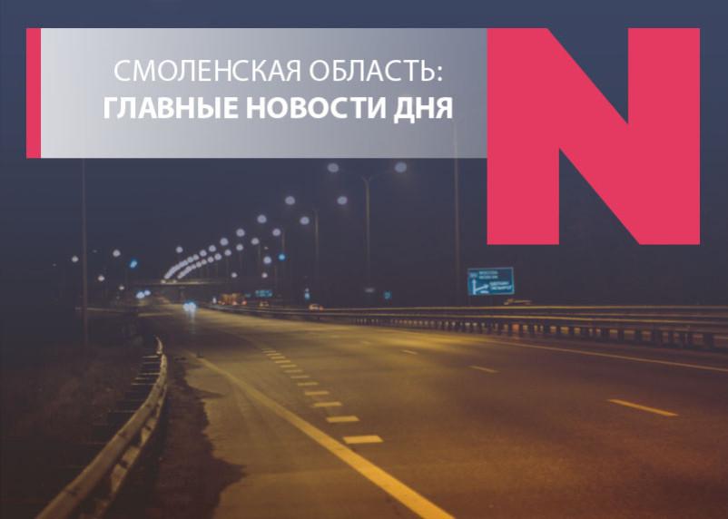 Реаниматолог сел за руль, ковидный экспорт в Ярцево и труп курорту не помеха