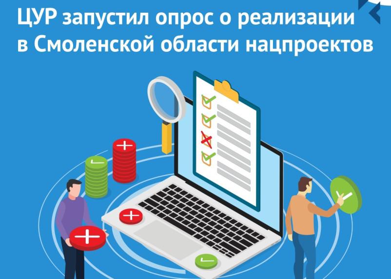 В Смоленской области проходит опрос о реализации нацпроектов