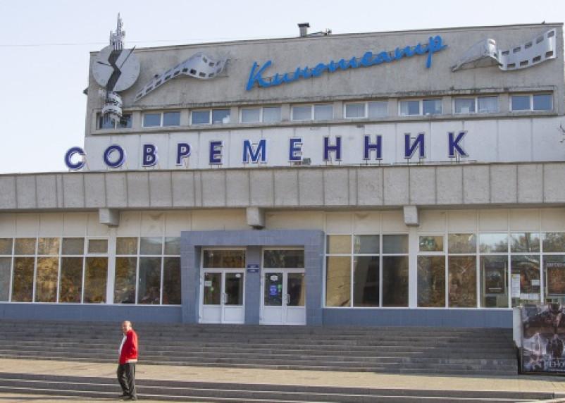 СМУП кинотеатр «Современник» ликвидируют до конца 2021 года