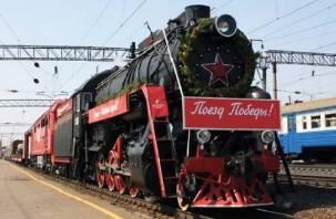 В Смоленск вновь прибудет «Поезд Победы»
