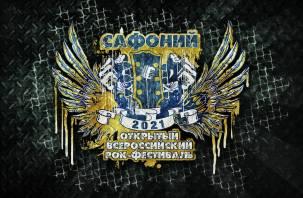 В Смоленской области отменили рок-фестиваль «Сафоний»
