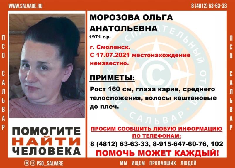 В Смоленске разыскивают женщину с каштановыми волосами