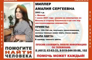 Уехала из Вязьмы в Смоленск и пропала. Разыскивают девушку в темной одежде
