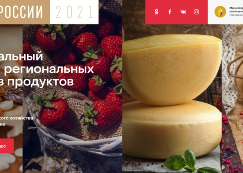 Смоленщина готовится представить свои бренды в конкурсе «Вкусы России»