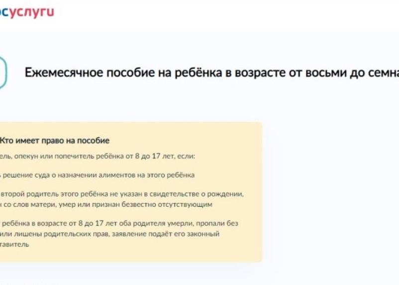 Сайт Госуслуг не справился с наплывом желающих получить выплаты