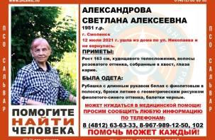 В Смоленске разыскивают женщину с розовыми волосами