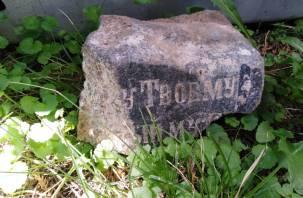Куда в Смоленске исчезают старинные надгробия?