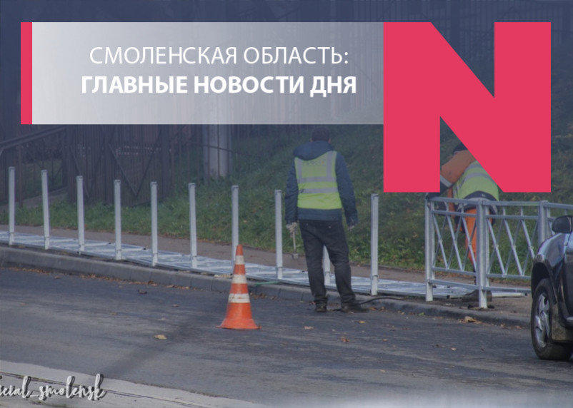 «Бумажный» тротуар, мэрия воюет с заборами и Огарков – пример для подражания