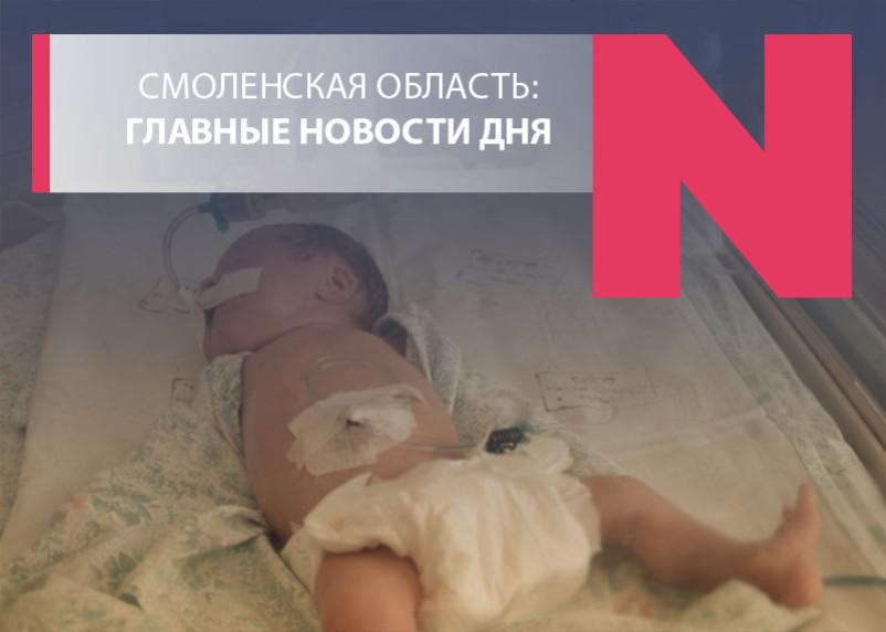 Фейк в Подснежниках, коронавирус родам не помеха и в Смоленске снимают свежую брусчатку: в чем смысл?