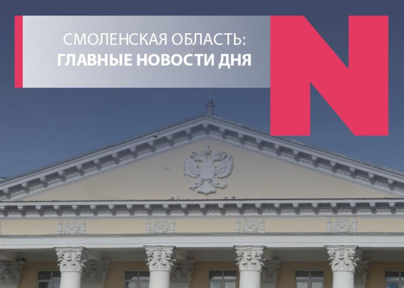 Нарушение с уведомлением, коммунисту не «пришили» свастику и танки на подступах к Смоленску