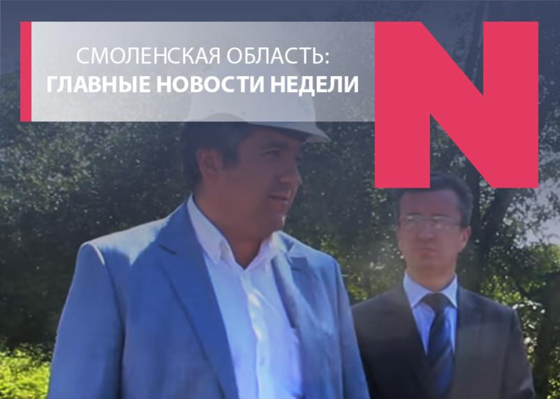 Огарков разжалобил УФСИН, депутат не отстоял честь и июньское повышение тарифов: чего ожидать смолянам?