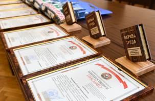 Пять организаций и 15 специалистов признаны по итогам на Смоленщине лучшими в охране труда