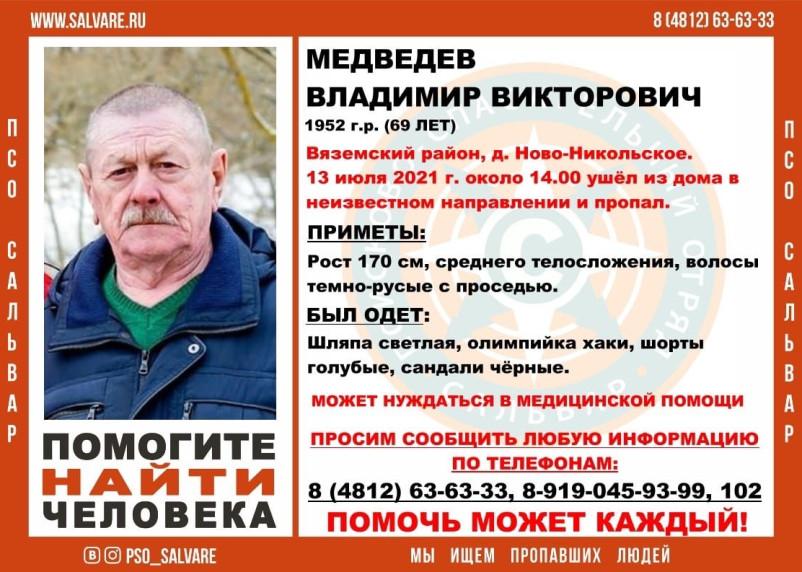 В Вяземском районе пропал мужчина. Нуждается в медпомощи