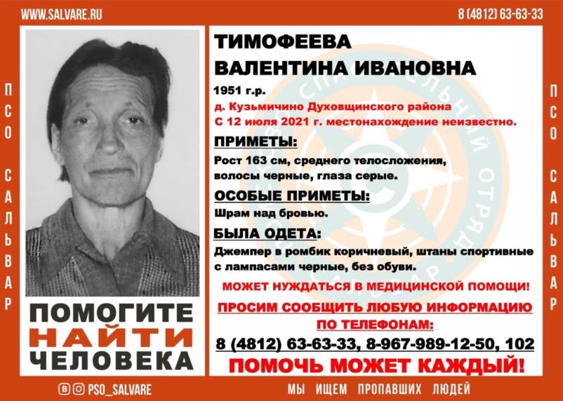 В Смоленской области разыскивают женщину со шрамом над бровью