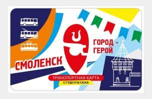 В Смоленске оплатить проезд можно будет новыми транспортными картами