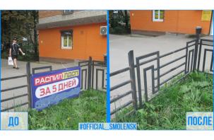 В Смоленске борются с незаконной рекламой