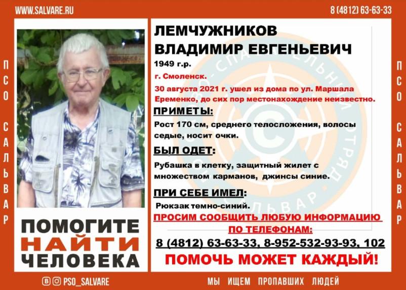 В Смоленске разыскивают мужчину, ушедшего из дома в Заднепровском районе