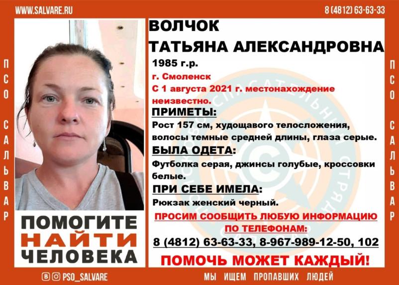 В Смоленске разыскивают темноволосую женщину