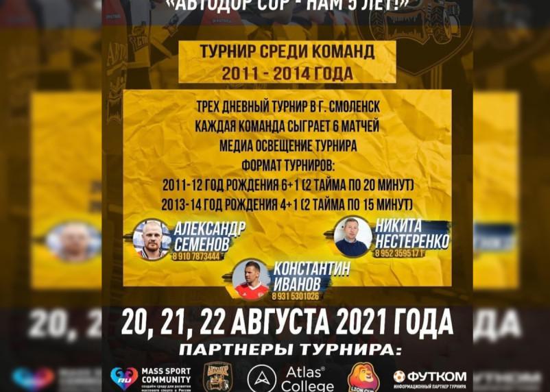 ФК «Чертаново» примет участие в Avtodor Cup в Смоленске