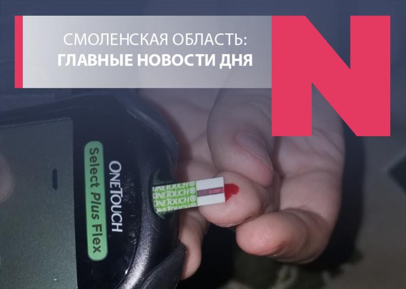 Глебов ответил за Путина, Петр I появится в Смоленске и дети-диабетики рассказали о борьбе за жизнь