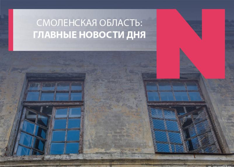 Крепостной пленэр, капремонт «капает»  на жильцов и в Смоленске обезглавили Гедеоновку