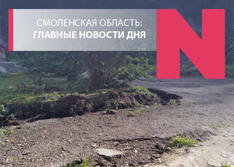 Чугунные артефакты, комфортная среда увязла в грязи и «рославльский душегуб» потерял память