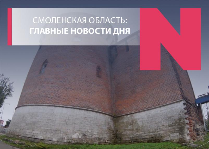 Точка в «льняном деле», вожделенный проспект Строителей и музей коррупции в Смоленске: как это было
