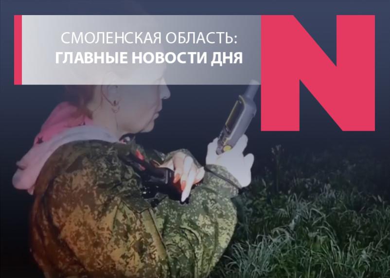 Строителей не застроят, Смоленск атакуют вандалы и поиски в потёмках Темкинского района