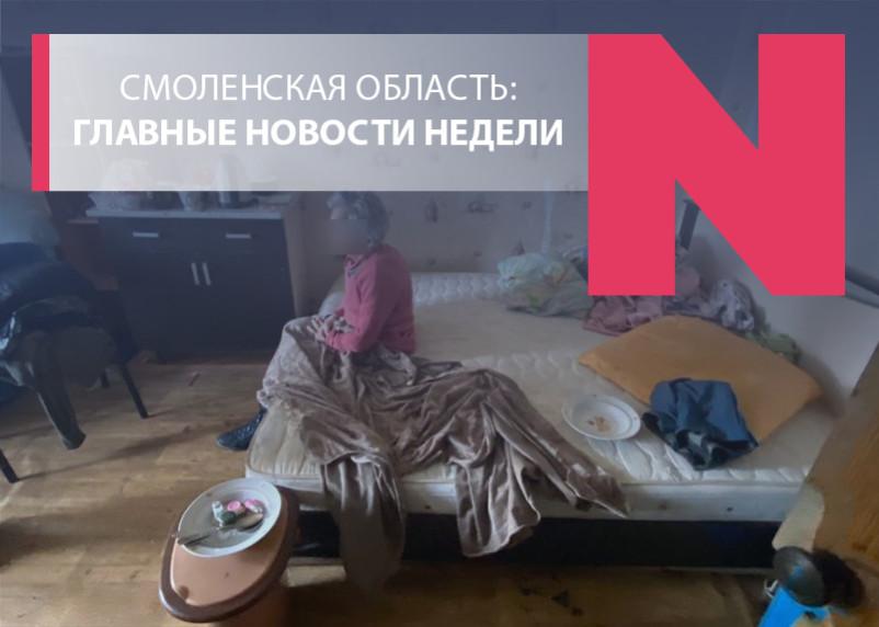 Пыточная в закрытой квартире, чудесное спасение в тёмкинском лесу и от зеленой зоны на пр.Строителей открестился застройщик