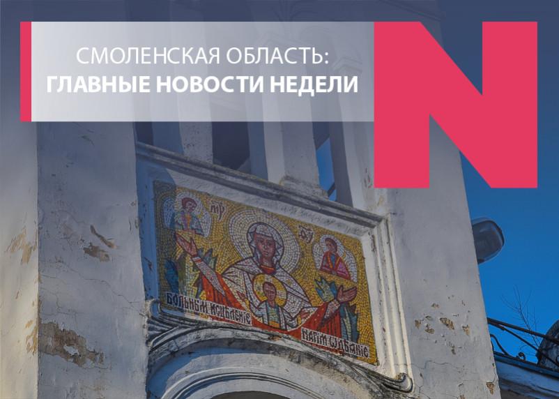 Новенький в Гедеоновке, продолжение органной эпопеи и отфутболенный «Смоленск». Главные новости за неделю
