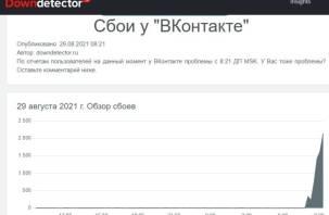 В соцсети ВКонтакте произошел сбой
