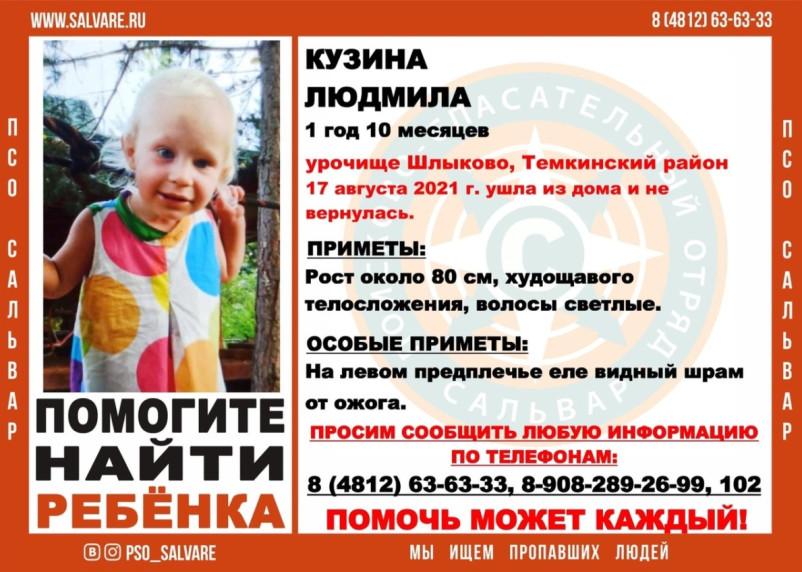 В Смоленской области ищут годовалого ребенка