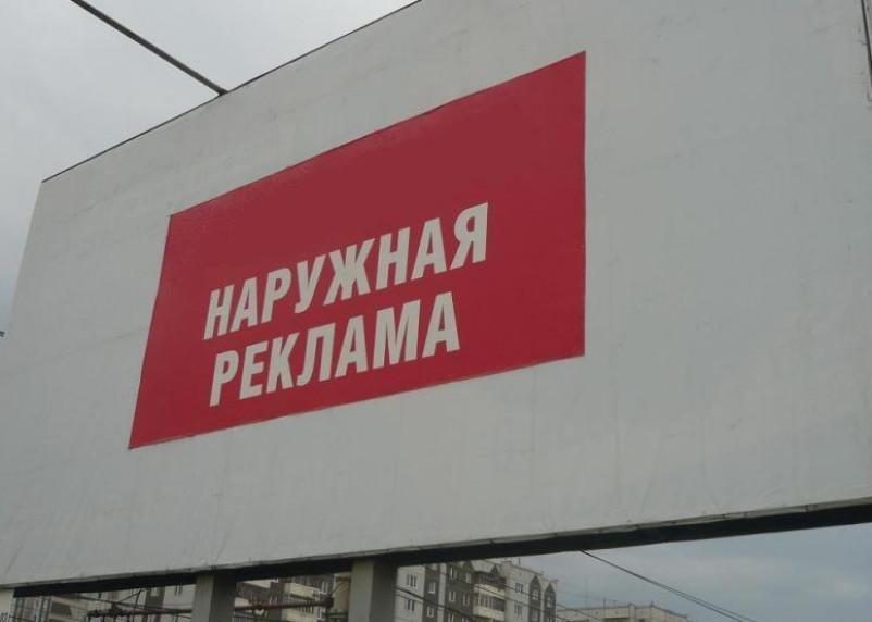 В Смоленске напомнили о правилах размещения наружной рекламы
