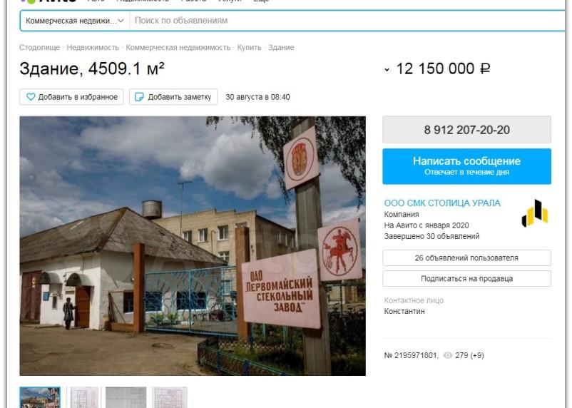 Смоленский завод со 150-летней историей продают на Авито