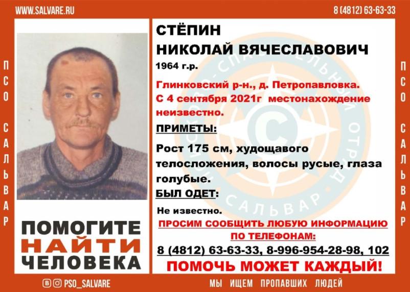 В Глинковском районе почти неделю разыскивают пропавшего мужчину