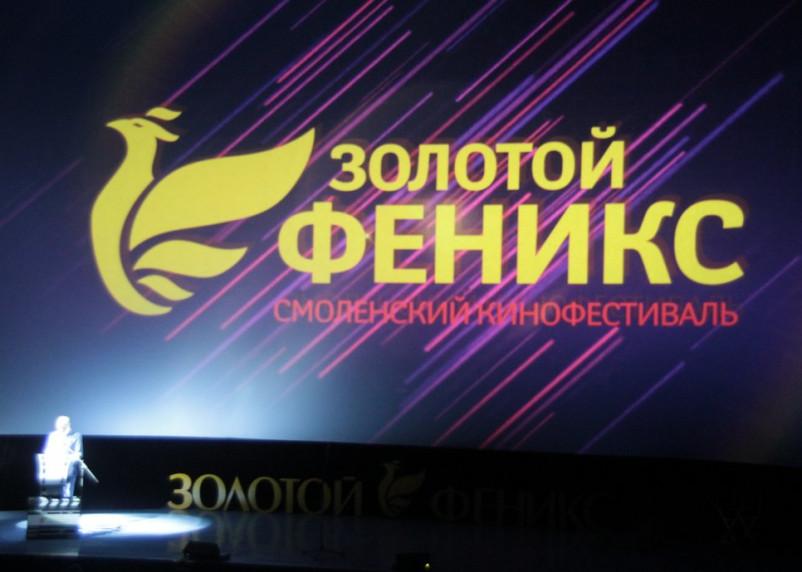 В Смоленске прошло открытие XIV кинофестиваля «Золотой Феникс»