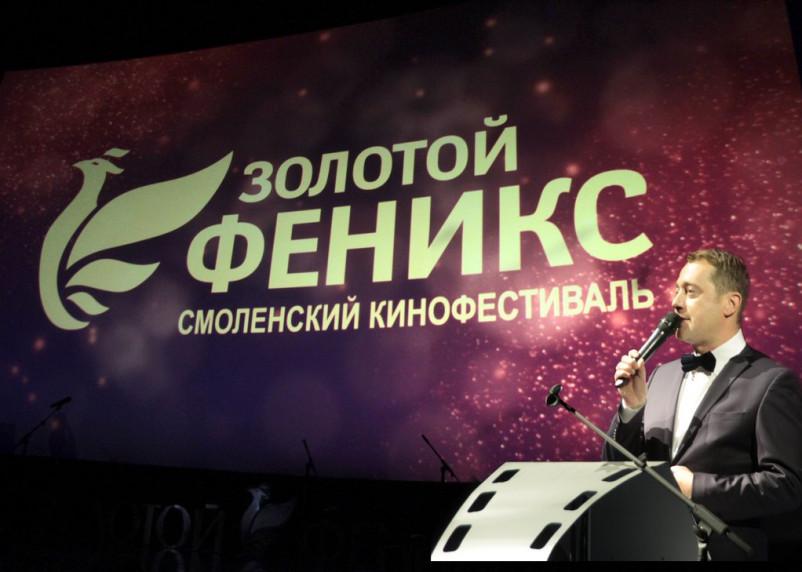 В Смоленске назвали обладателей призов XIV кинофестиваля «Золотой Феникс»