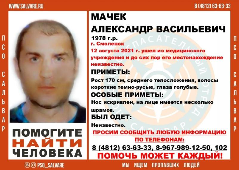В Смоленске почти полтора месяца разыскивают пропавшего мужчину