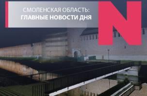 Шитов прокомментировал убийство, Макарова вступила в должность и опасные отработки в СГМУ