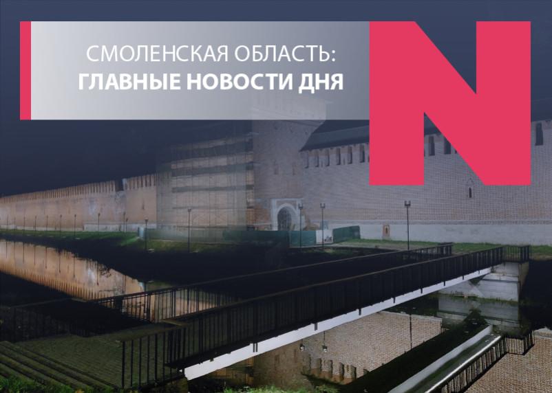 МУП «кормят завтраками», филиал Припяти в Смоленске и спасение дачников – дело рук самих дачников