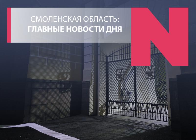 Обком указал на дверь, борьба знаков на кольце и в Смоленской области переименуют губернатора