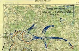 Опубликованы архивные документы о Смоленском сражении