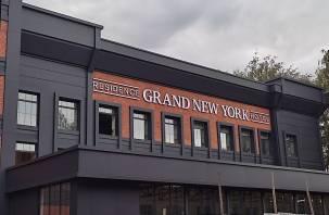 Отдых в Смоленске — как в Нью-Йорке. Стало известно, как назвали новый отель на ул.Нормандия Неман